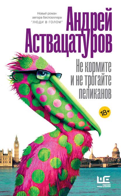Обложка «Не кормите и не трогайте пеликанов»