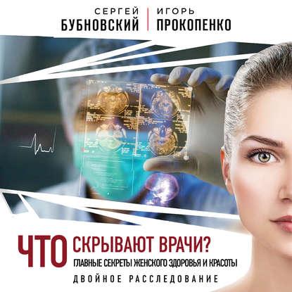Обложка «Что скрывают врачи? Главные секреты женского здоровья и красоты»