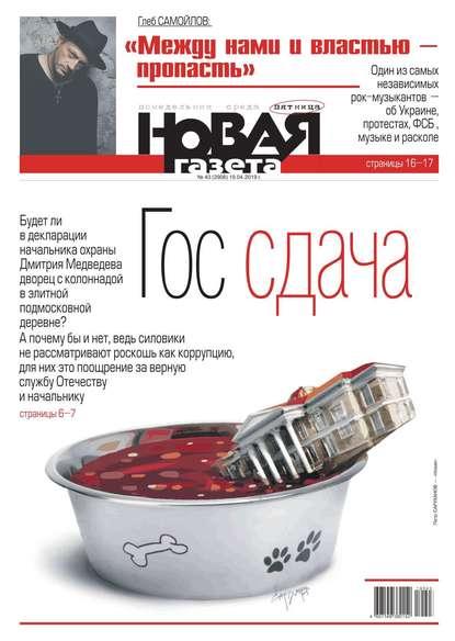 Обложка «Новая Газета 43-2019»