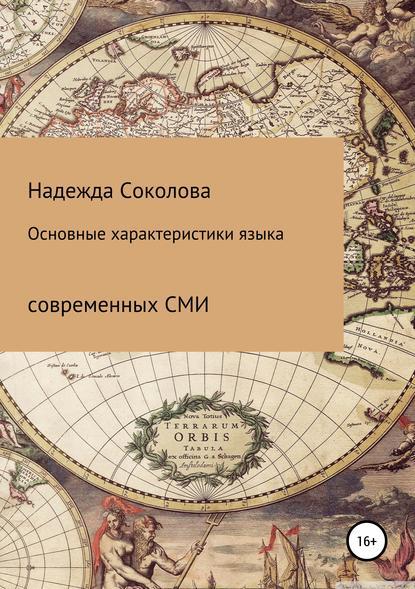Обложка «Основные характеристики языка современных СМИ»