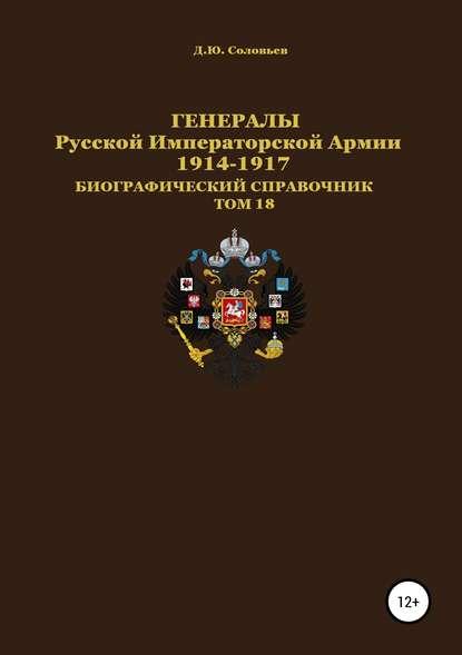 Обложка «Генералы Русской Императорской Армии. 1914—1917 гг. Том 18»