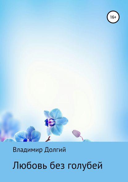 Обложка «Любовь без голубей»