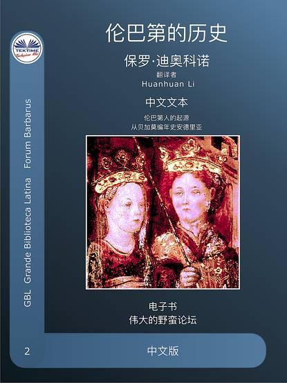 Обложка «伦巴德人的故事»