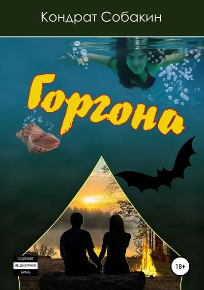 Обложка «Горгона. Сборник рассказов»