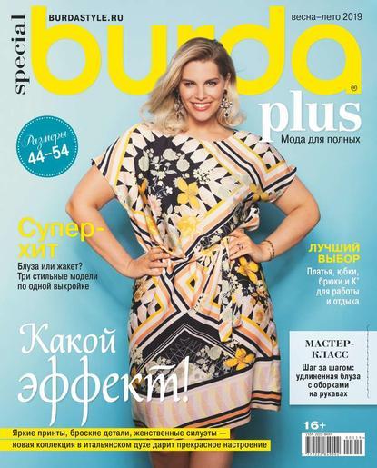 Обложка «Burda. Спецвыпуск 03-2019»
