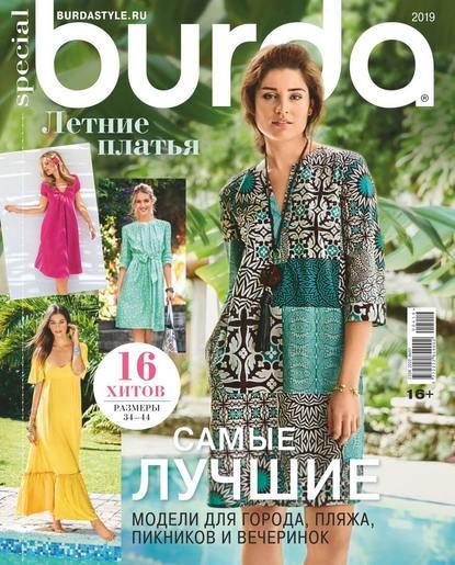 Обложка «Burda. Спецвыпуск 04-2019»