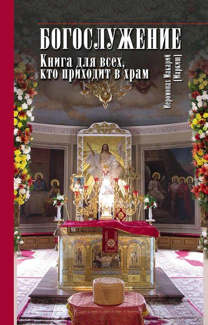 Обложка «Богослужение. Книга для всех, кто приходит в храм»