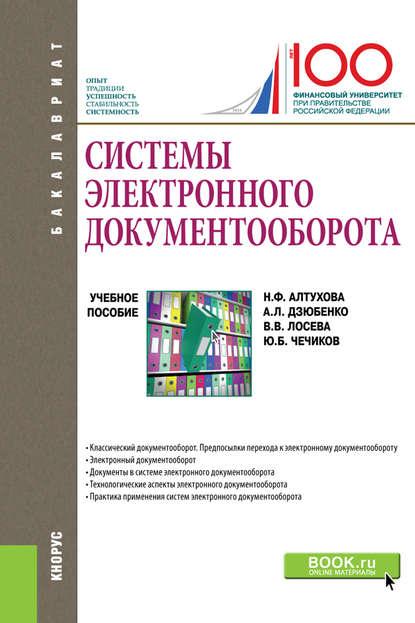 Обложка «Системы электронного документооборота»