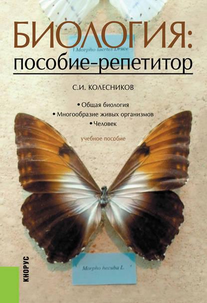 Обложка «Биология. Пособие-репетитор»