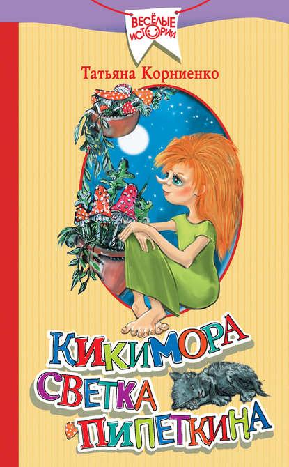 Обложка «Кикимора Светка Пипеткина»