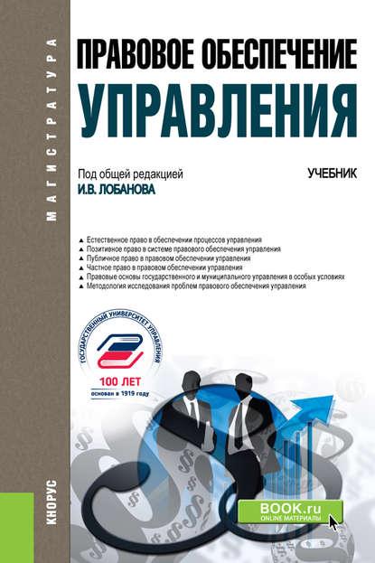 Обложка «Правовое обеспечение управления»
