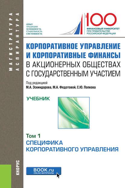 Обложка «Корпоративное управление и корпоративные финансы в акционерных обществах с государственным участием. Том 1»