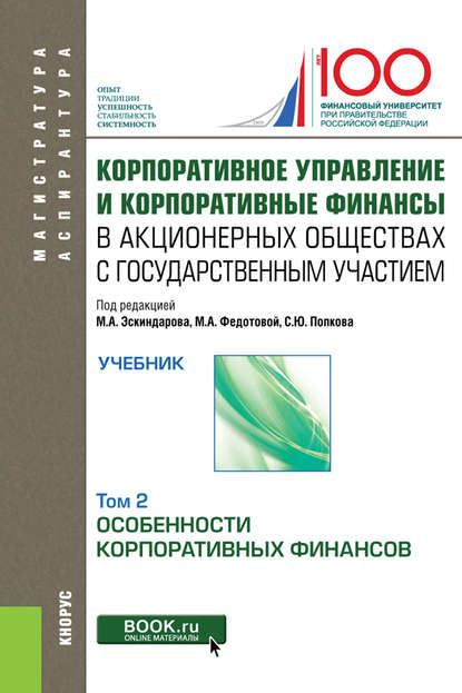Обложка «Корпоративное управление и корпоративные финансы в акционерных обществах с государственным участием. Том 2»