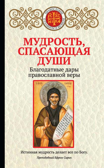 Обложка «Мудрость, спасающая души. Благодатные дары православной веры»