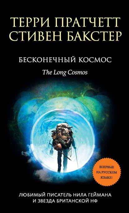 Обложка «Бесконечный Космос»