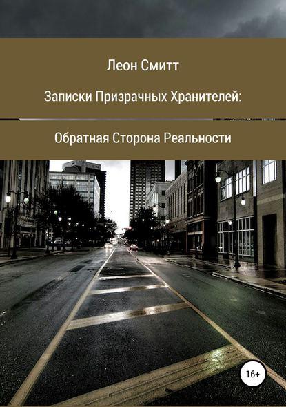 Обложка «Записки призрачных хранителей: обратная сторона реальности»