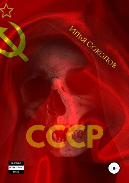 Обложка «СССР»