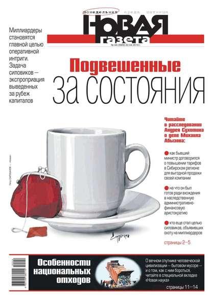 Обложка «Новая Газета 44-2019»