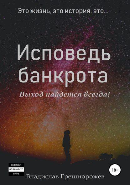 Обложка «Исповедь банкрота»