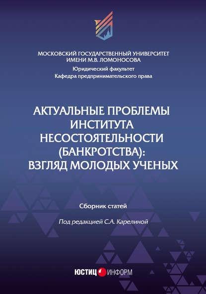 Обложка «Актуальные проблемы института несостоятельности (банкротства). Взгляд молодых ученых»