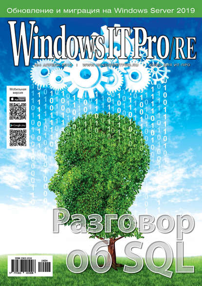Обложка «Windows IT Pro/RE №04/2019»