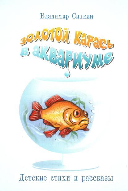 Обложка «Золотой карась в аквариуме»