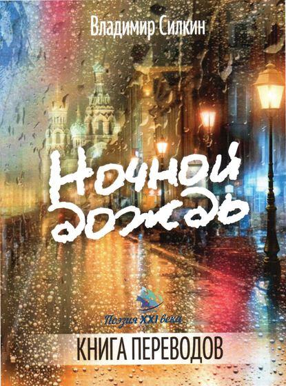 Обложка «Ночной дождь»