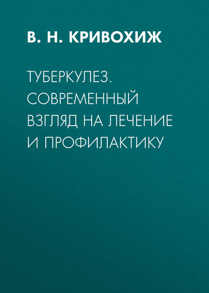 Обложка «Туберкулез. Современный взгляд на лечение и профилактику»