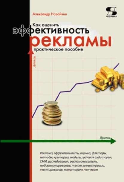 Обложка «Как оценить эффективность рекламы. Практическое пособие»