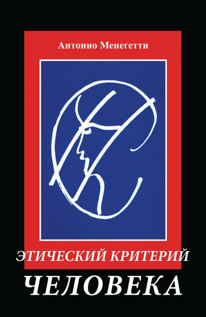 Обложка «Этический критерий человека»