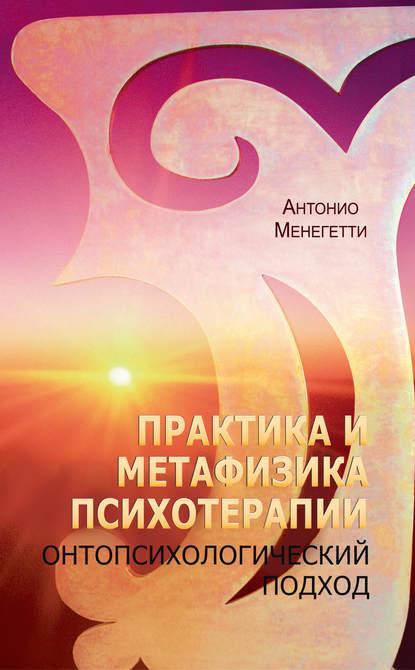Обложка «Практика и метафизика психотерапии. Онтопсихологический подход»