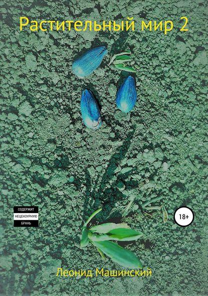 Обложка «Растительный мир 2»