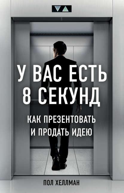 Обложка «У вас есть 8 секунд. Как презентовать и продать идею»