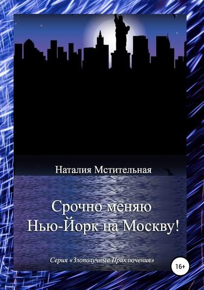 Обложка «Срочно меняю Нью-Йорк на Москву!»