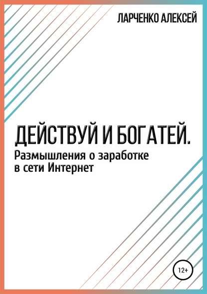 Обложка «Действуй и богатей. Размышления о заработке в сети Интернет»