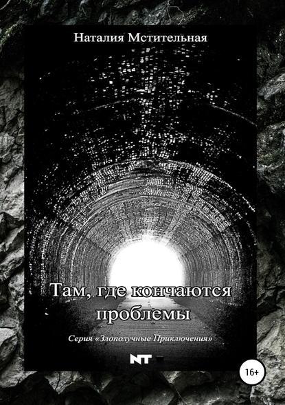 Обложка «Там, где кончаются проблемы»