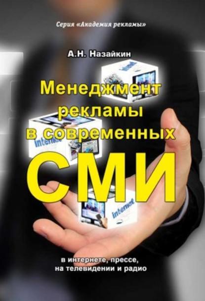 Обложка «Менеджмент рекламы в современных СМИ»
