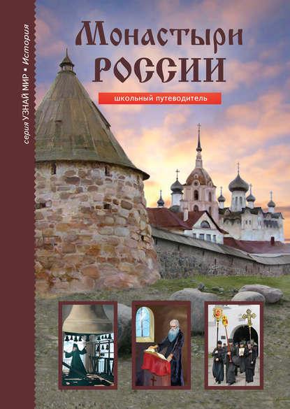 Обложка «Монастыри России»