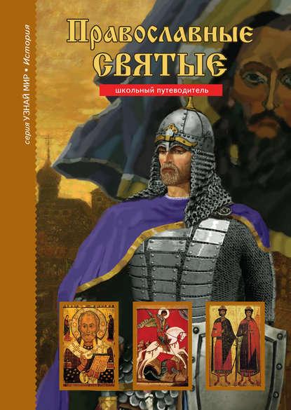 Обложка «Православные святые»