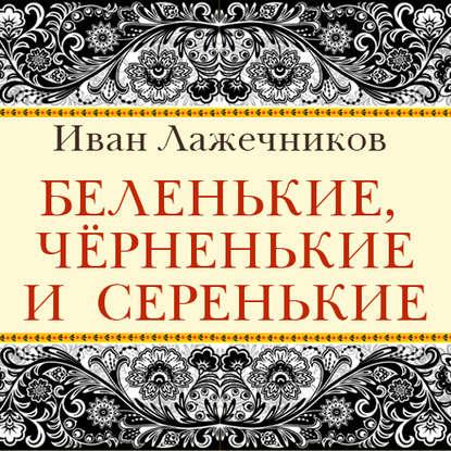 Обложка «Беленькие, черненькие и серенькие»