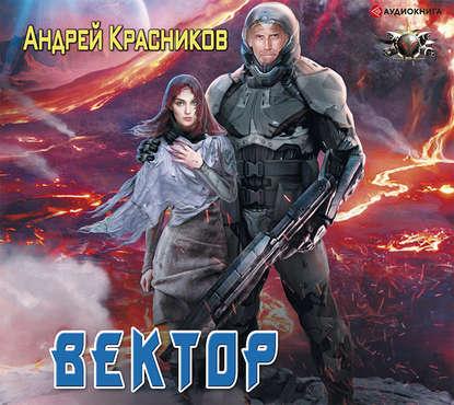 Обложка «Вектор»