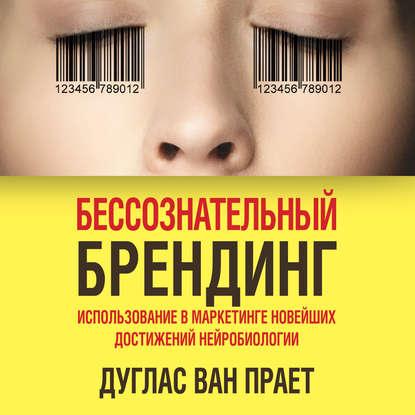 Обложка «Бессознательный брендинг. Использование в маркетинге новейших достижений нейробиологии»