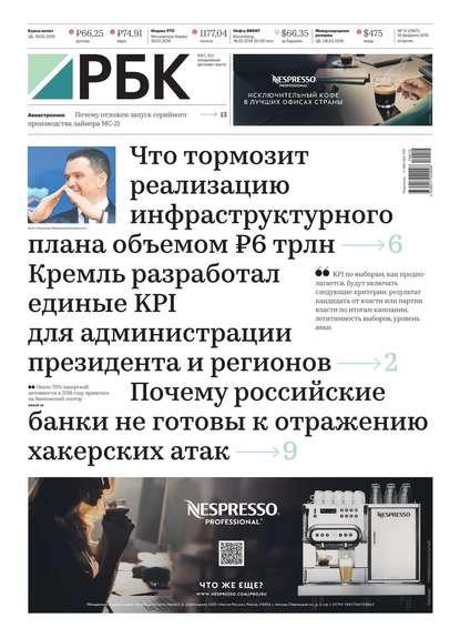 Обложка «Ежедневная Деловая Газета Рбк 12-2019»