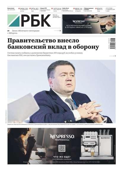 Обложка «Ежедневная Деловая Газета Рбк 13-2019»