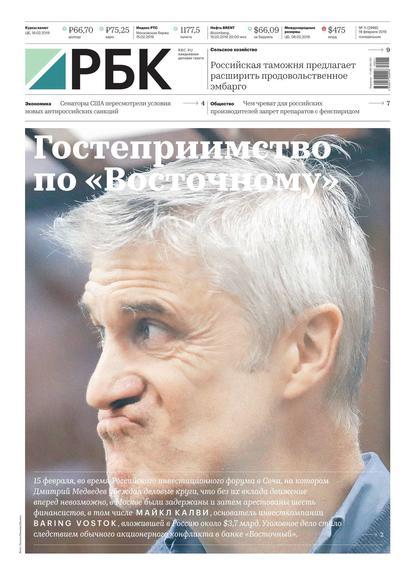 Обложка «Ежедневная Деловая Газета Рбк 11-2019»