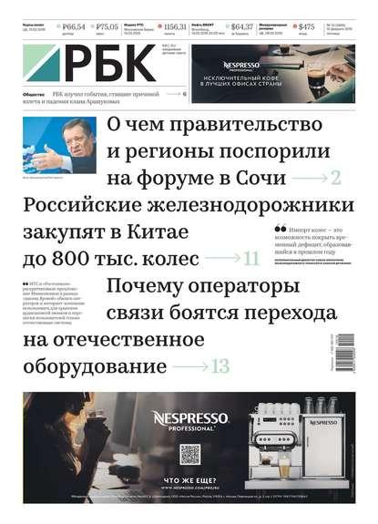 Обложка «Ежедневная Деловая Газета Рбк 10-2019»