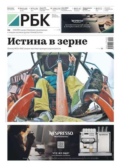 Обложка «Ежедневная Деловая Газета Рбк 09-2019»