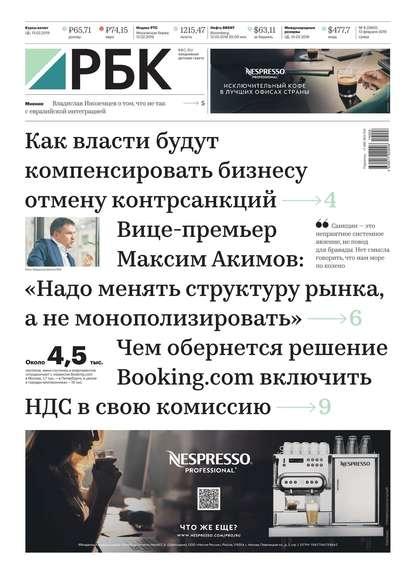 Обложка «Ежедневная Деловая Газета Рбк 08-2019»