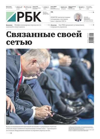 Обложка «Ежедневная Деловая Газета Рбк 42-2019»