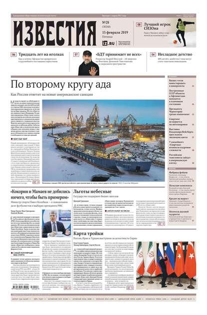 Обложка «Известия 28-2019»